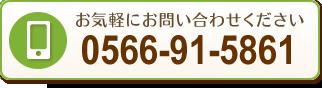 お気軽にお電話下さい:0566-91-5861
